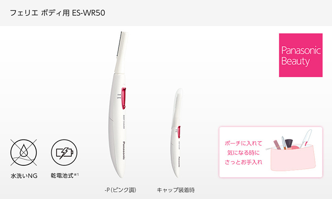 es-wr50